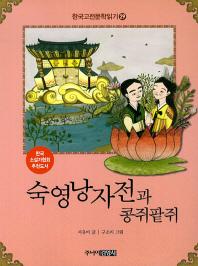 한국 고전문학 읽기. 29: 숙영낭자전과 콩쥐팥쥐
