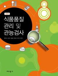 식품품질관리 및 관능검사
