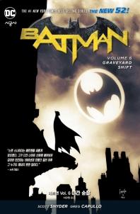 뉴 52! 배트맨 Vol. 6: 야간 순찰