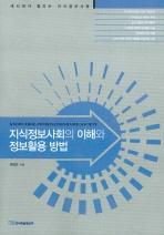 지식정보사회의 이해와 정보활용 방법