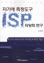 자기애 측정도구(ISP) 타당화 연구