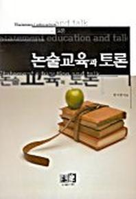 논술교육과 토론