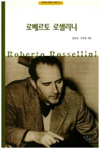 로베르토 로셀리니