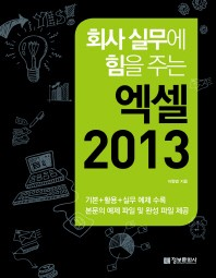 회사 실무에 힘을 주는 엑셀 2013