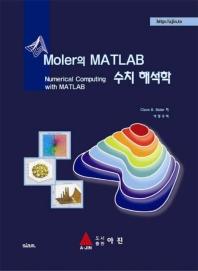 MOLER의 MATLAB 수치 해석학