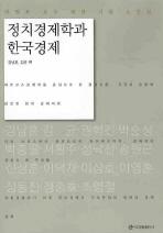 정치경제학과 한국경제