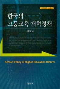 한국의 고등교육 개혁정책