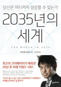 2035년의 세계