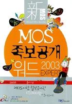 MOS 족보공개 워드 2003 EXPERT(CD1장포함)