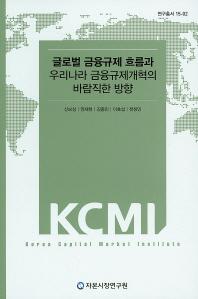 글로벌 금융규제 흐름과 우리나라 금융규제개혁의 바람직한 방향