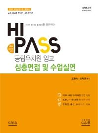 하이패스 공립유치원 임고 심층면접 및 수업실연(2021)