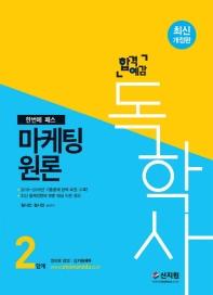 합격예감 마케팅원론(독학사 2단계)(2020)