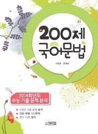 200제 국어문법