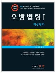 소방법령. 1: 핵심정리(2021)