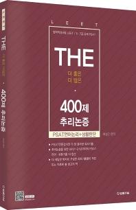 THE 400제 추리논증