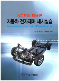 NCS를 활용한 자동차 전자제어 섀시실습