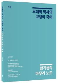 오대혁 박사의 고갱이 국어 합격생의 마무리 노트