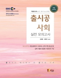 EBS 출시공 사회 실전 모의고사(9급 공무원)