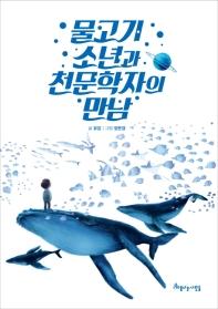 물고기 소년과 천문학자의 만남