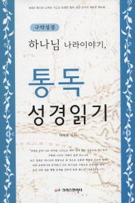 하나님 나라이야기 통독 성경읽기: 구약성경