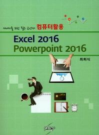 새내기를 위한 필수 교양서 컴퓨터활용 Excel 2016 Powerpoint 2016