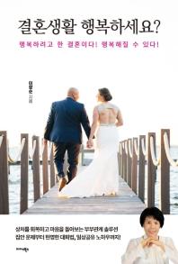 결혼생활 행복하세요?