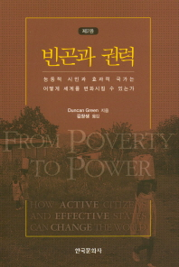 빈곤과 권력