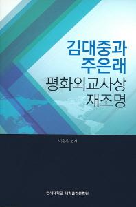 김대중과 주은래 평화외교사상 재조명