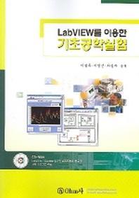 LABVIEW를 이용한 기초공학실험