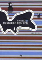 한국 애니메이션 결정적 순간들