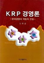 KRP 경영론