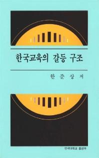 한국 교육의 갈등 구조