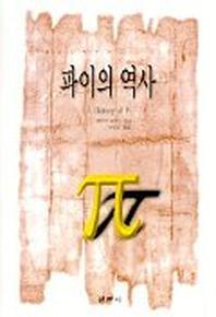 파이의 역사(경문수학산책 17)