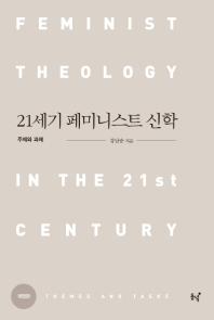 21세기 페미니스트 신학: 주제와 과제
