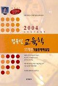 교육학(11개년 기출문제해설집)(2004)