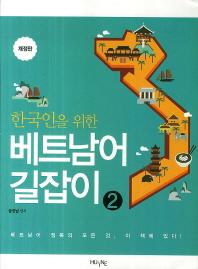 한국인을 위한 베트남어 길잡이. 2