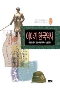 이야기 한국역사 12