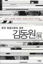 한국 독립다큐의 대부 김동원전