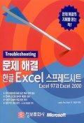 문제해결 한글 EXCEL 스프레드시트 EXCEL 97과 EXCEL 2000
