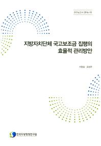 지방자치단체 국고보조금 집행의 효율적 관리방안