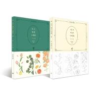 작고 예쁜 수채화: 가이드북 컬러링북 세트