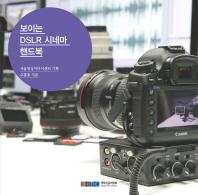 보이는 DSLR 시네마 핸드북