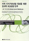 지역 지식기반산업 육성을 위한 잠재력 제고방안 연구