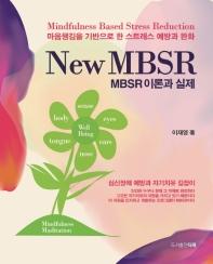 New MBSR 이론과 실제