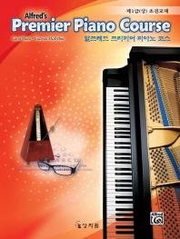 알프레드 프리미어 피아노 코스: 제 1급(상) 초견교재