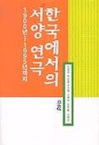 한국에서의 서양 연극(1900년-1995년까지)