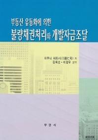 부동산 유동화에 의한 불량채권처리와 개발자금조달