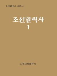 조선말 력사. 1