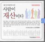 사람이 재산이다(CD)