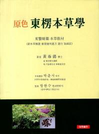 동릉본초학(원색)